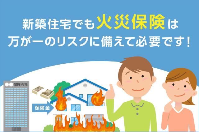 新築住宅でも火災保険は万が一のリスクに備えて必要です!